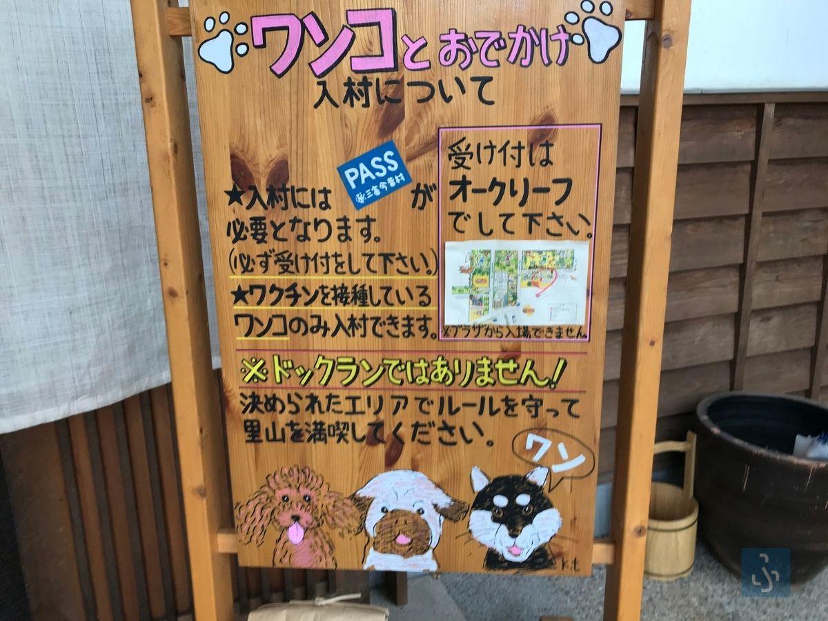 三富今昔村の看板