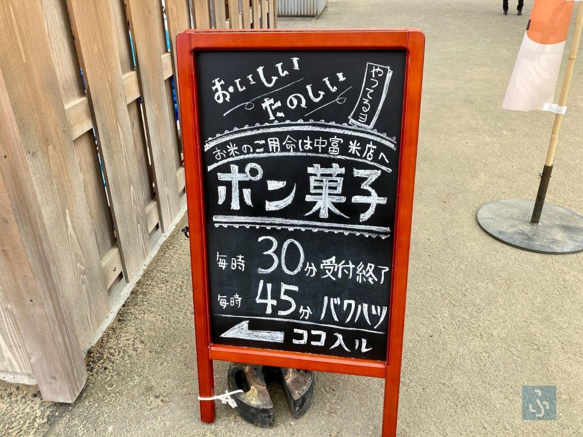 ポン菓子の実演販売の案内看板