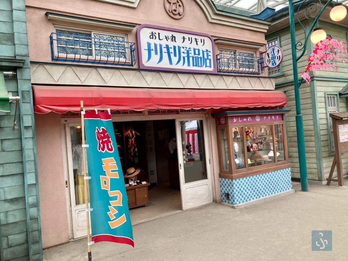 ナリキリ洋品店
