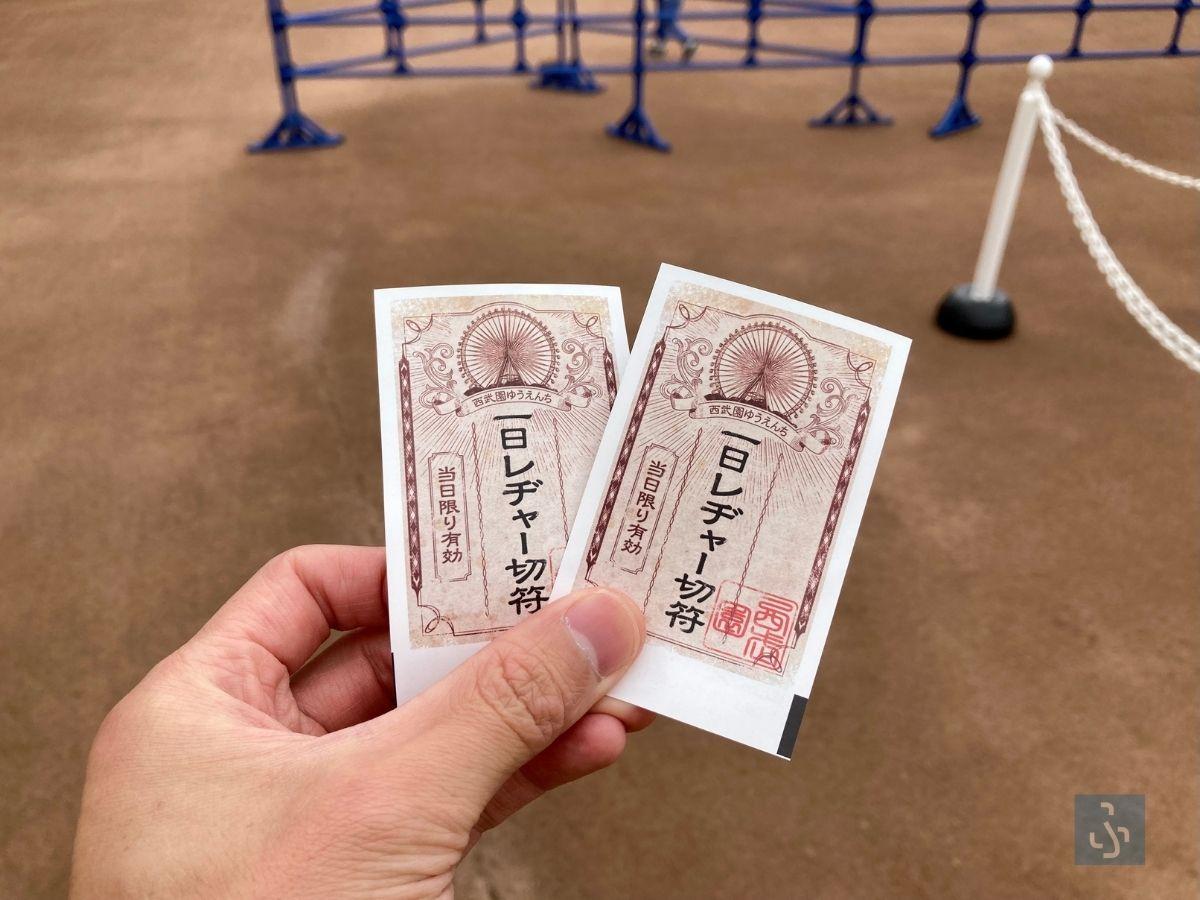 西武園ゆうえんちのチケット