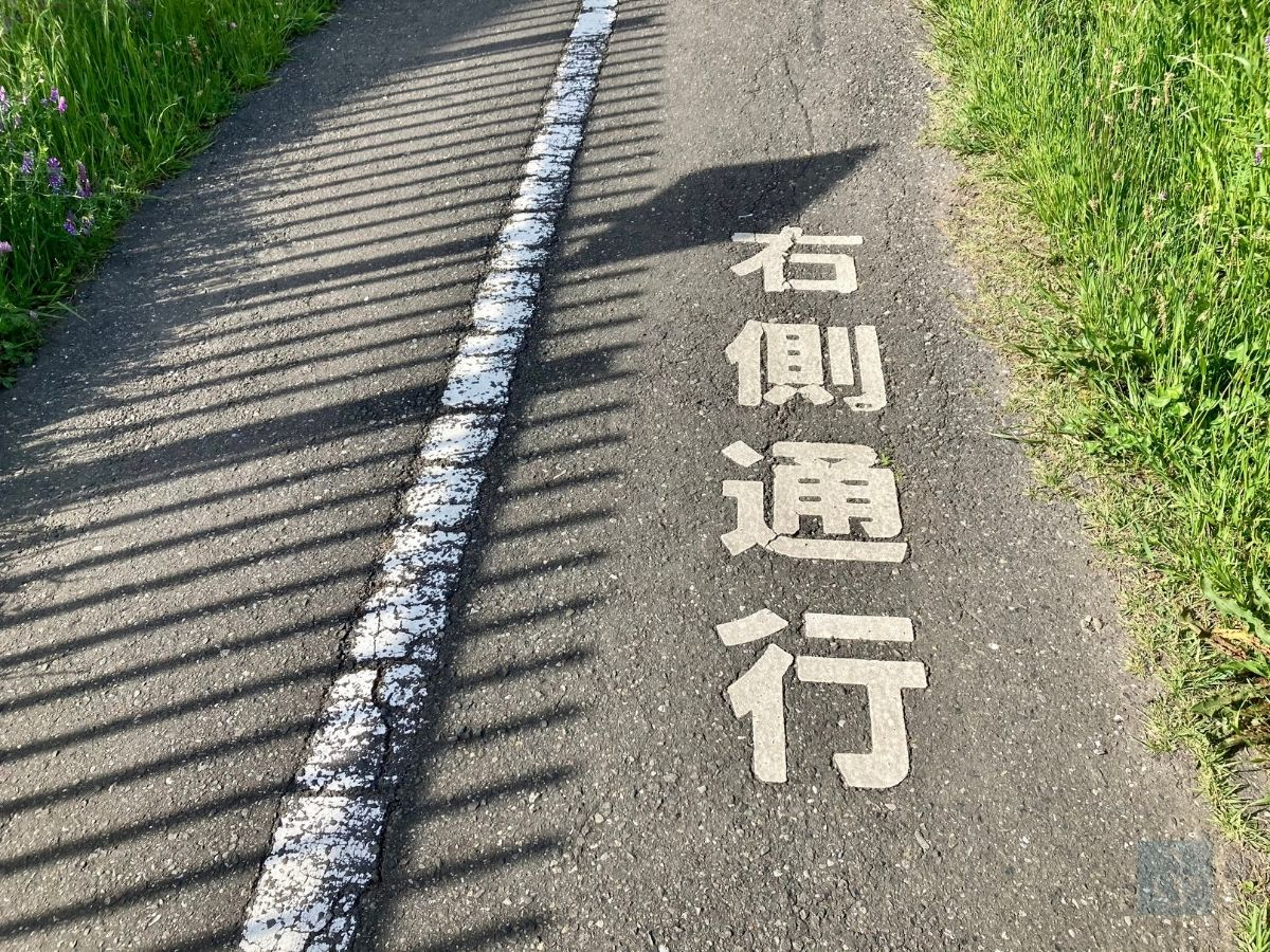 右側通行の表記