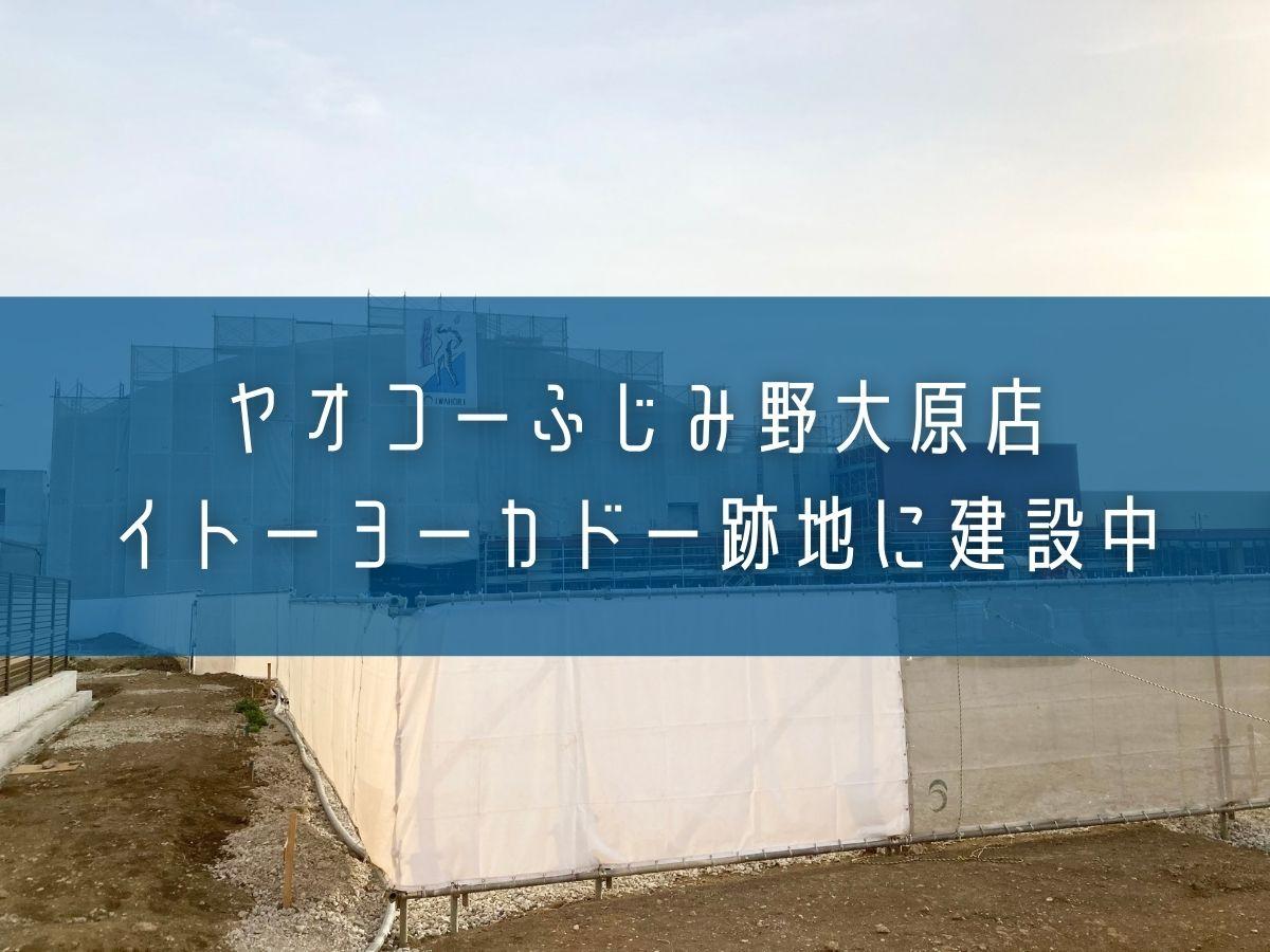 「ヤオコーふじみ野大原店」がイトーヨーカドー跡地に建設中