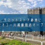 「ヤオコー川越藤間店」がサミットストア跡地にオープン