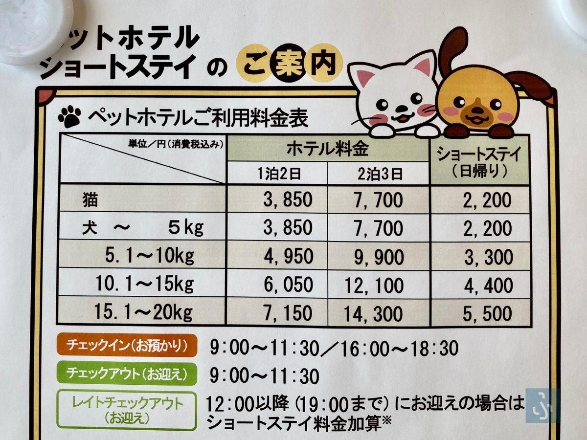 ペットホテルの料金表