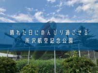 所沢市「所沢航空記念公園」に行ってみた