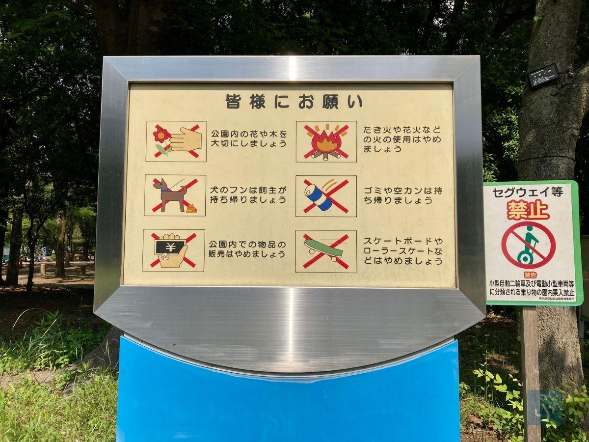 所沢航空記念公園の禁止行為